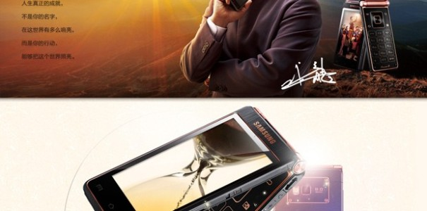 Samsung stellt das SCH-W2013 Dual-Screen Flip Smartphone in China vor