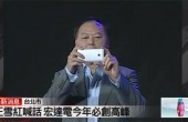 HTC CEO Chou über schlechtes Marketing, Sense und Android