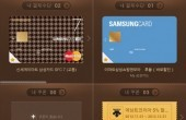 Samsung Wallet startet in Korea