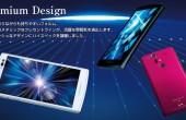 Fujitsu Arrows V F 04E 1 170x110 Fujitsu Arrows V F 04E   Japans neues Über Smartphone