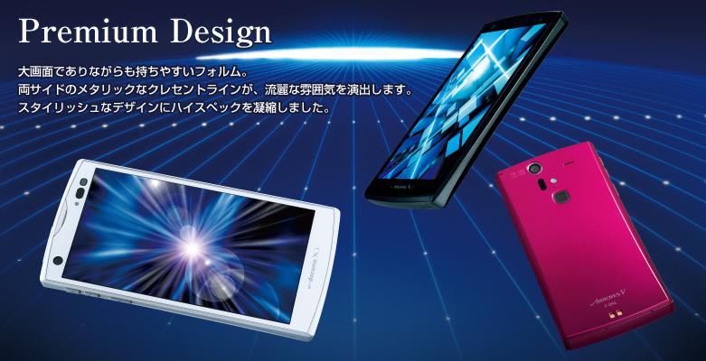 Fujitsu Arrows V F-04E – Japans neues Über-Smartphone