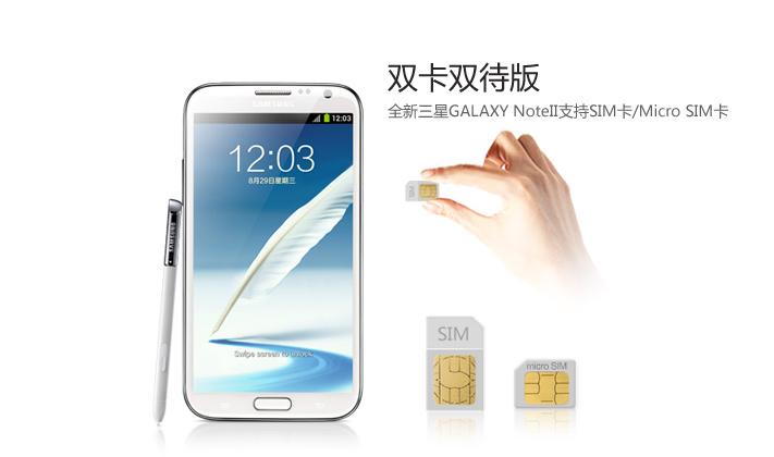 Samsung Galaxy Note II N7102 mit Dual SIM kommt Anfang Dezember