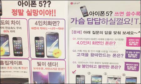LG macht sich in Korea per Werbung über über Apple iPhone 5 lustig