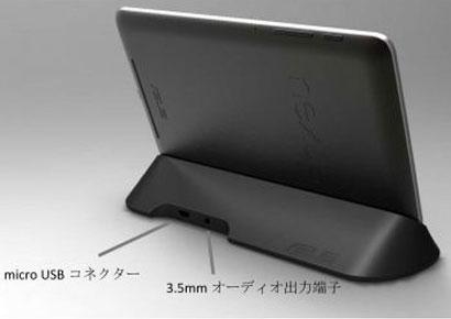 Google Nexus 7: Dock taucht im japanischen ASUS-Shop auf