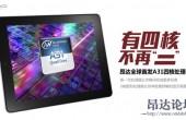 onda v972 1 170x110 Onda V972 9,7 Zoll Tablet mit Retina Display & Allwinner A31 Quad Core CPU soll nur 200 Dollar kosten