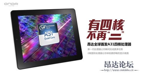 Onda V972 9,7-Zoll-Tablet mit Retina-Display & Allwinner A31 Quad Core CPU soll nur 200 Dollar kosten