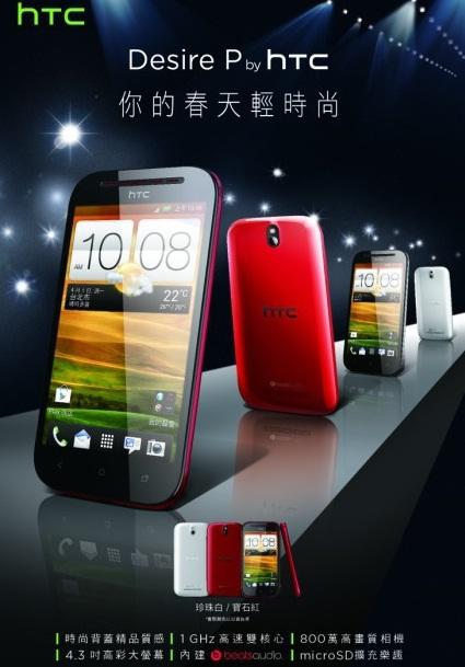 HTC Desire P und Desire Q: Smartphone Mittelklasse auf dem Weg