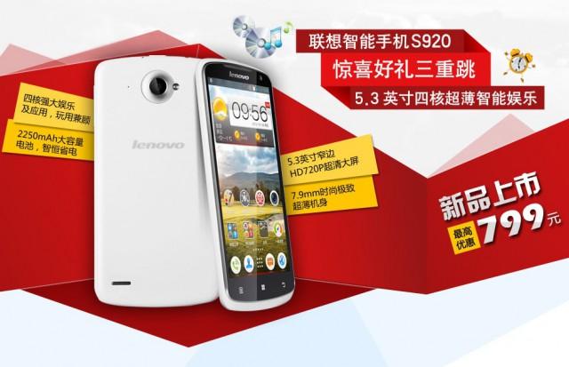 Lenovo S920 mit 5,3 Zoll HD-Display und Android 4.2 offiziell vorgestellt