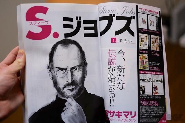 Das Leben von Steve Jobs jetzt auch noch als Manga