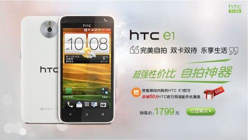 HTC e1: Mittelklasse-Smartphone für China vorgestellt