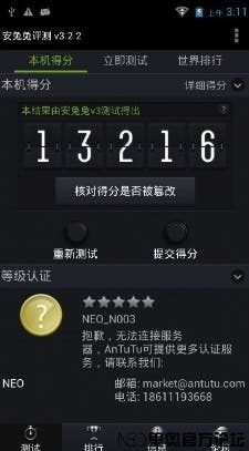 neo-n003-antutu