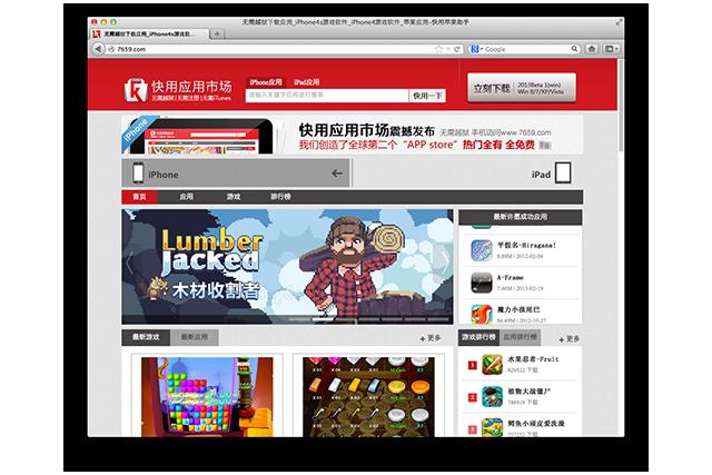 Chinesische Site bietet illegale App-Kopien für iOS ohne Jailbreak